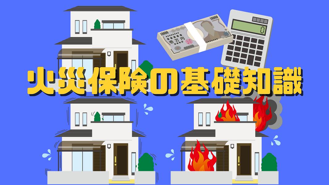 火災保険の基礎知識