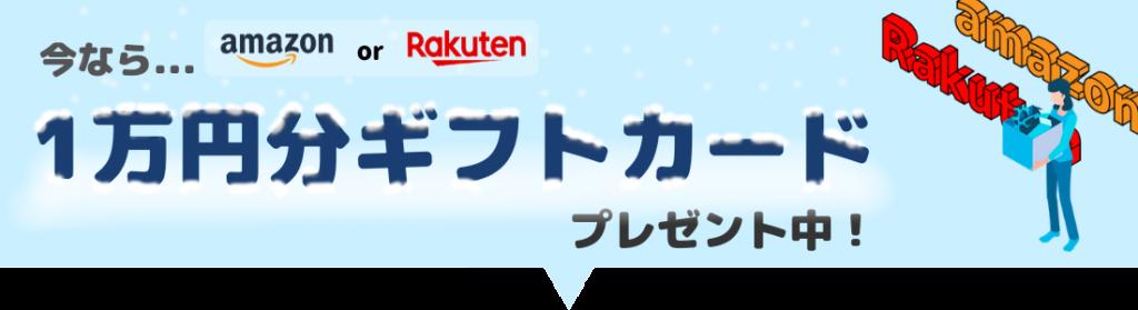 1万円ギフトカード「冬」