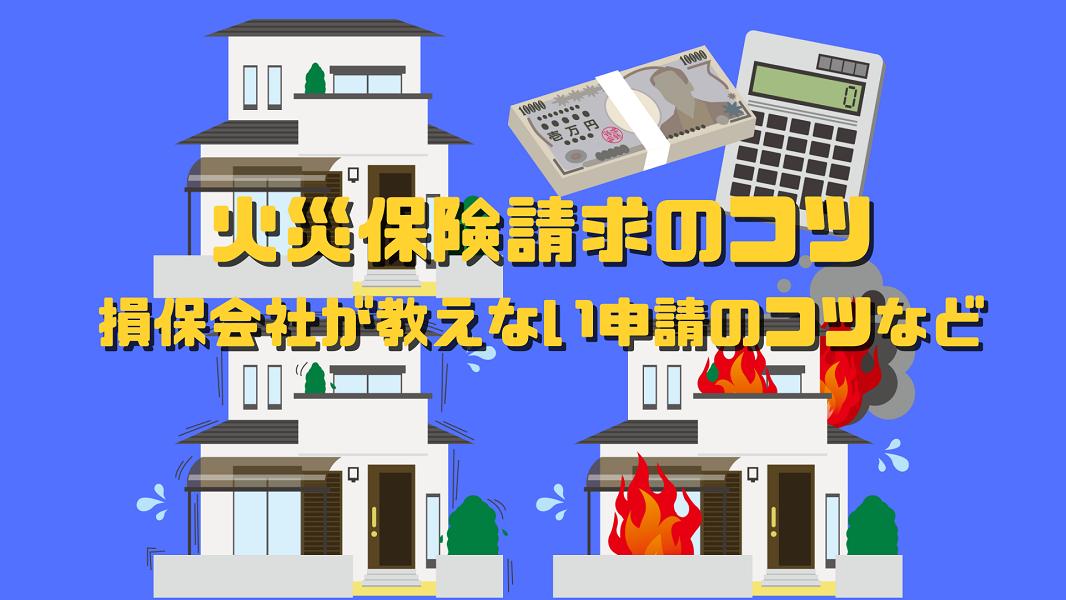 火災保険申請のコツ