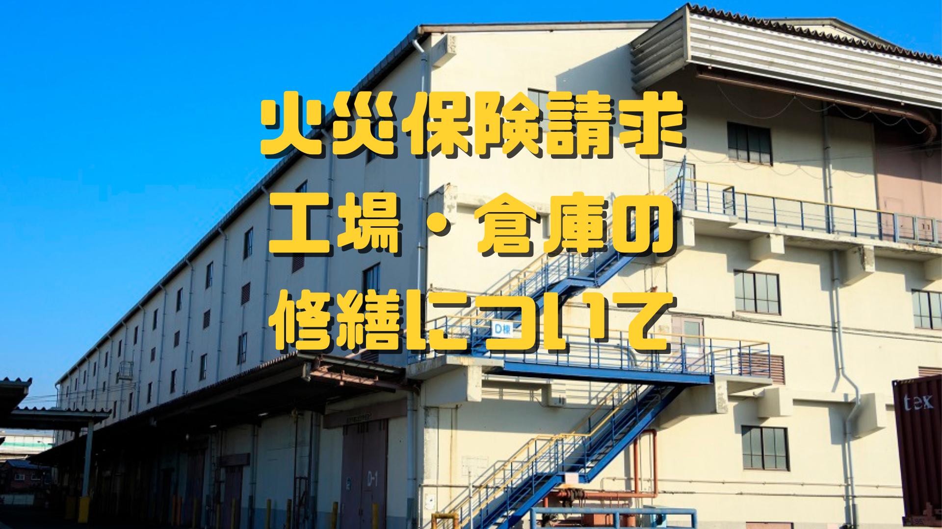 火災保険請求 工場 倉庫